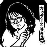 ナンシー関×倉敷意匠