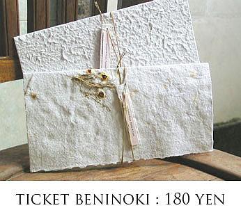 チケット・ベニノキ