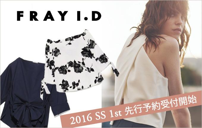 FRAY I.D �ե쥤�����ǥ��� 2016 S/S 1st ���ͽ�����䳫��