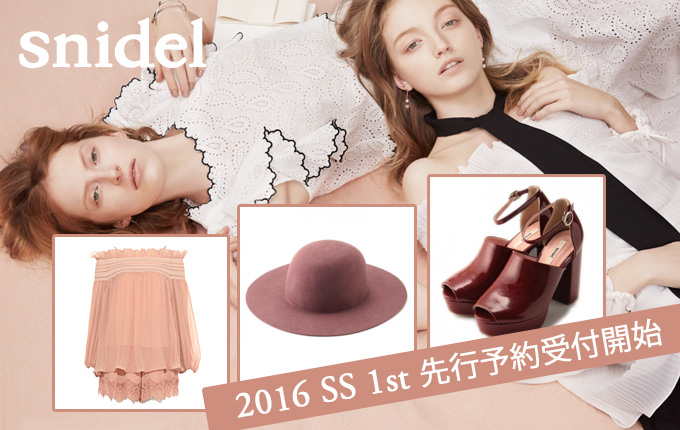2016 S/S 1st SNIDEL ���ʥ��ǥ� ���ͽ�����䳫��
