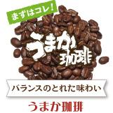 うまか珈琲 〜バランスのとれた味わい〜