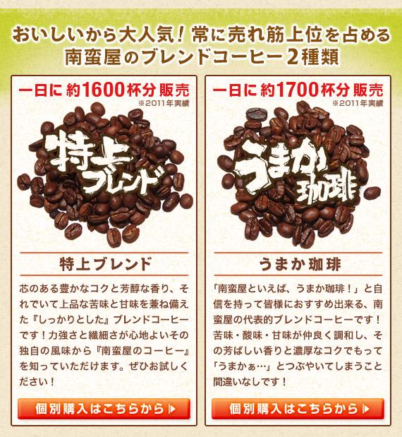 おいしいから大人気!常に売れ筋上位を占める南蛮屋のブレンドコーヒー2種類