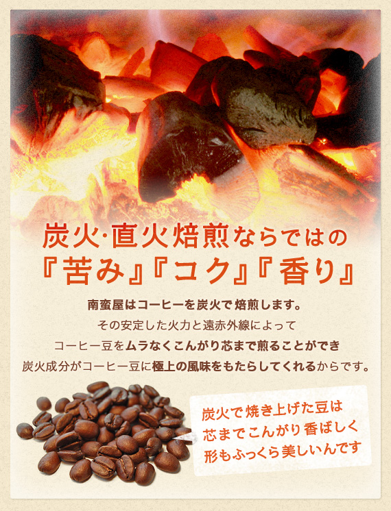 炭火・直火焙煎ならではの 『苦み』『コク』『香り』