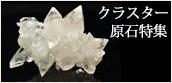 水晶クラスター原石置物 天然石 パワーストーン 卸 ブレスレット 連ビーズ 福縁閣