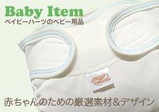 ベイビーハーツのベビー用品:赤ちゃんのための厳選素材&デザイン赤ちゃんのための厳選素材&デザイン
