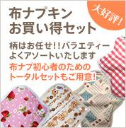 布ナプキン お買い得セット:布ナプ初心者のための トータルセットもご用意!