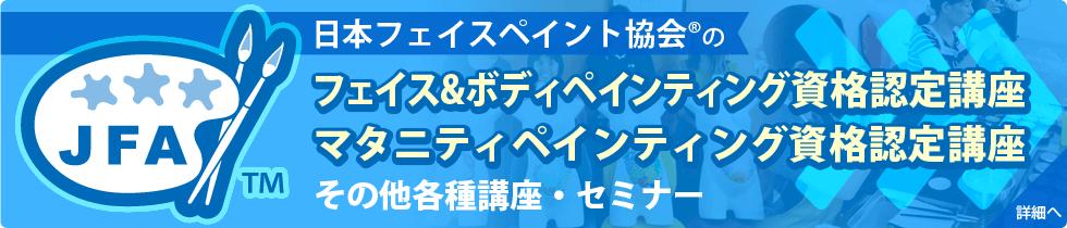 日本フェイスペイント協会 認定講座の詳細へ