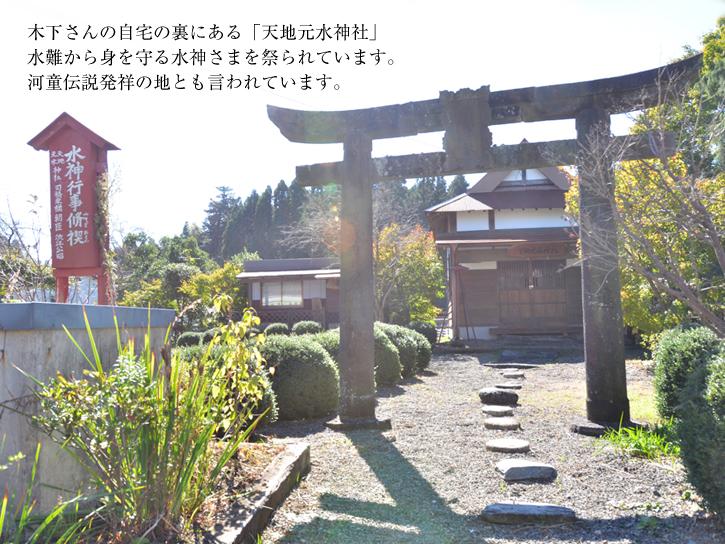 天地元水神社