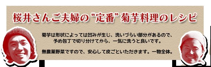 桜井ご夫妻のレシピ