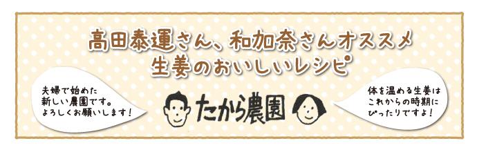 高田ご夫妻のレシピ
