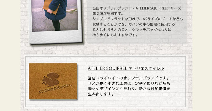 当店オリジナルブランド・ATELIER SQUIRRELシリーズ