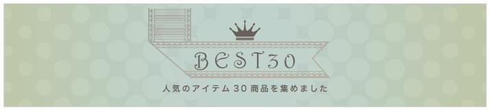 最新ベスト30