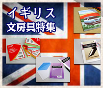 イギリス文房具特集