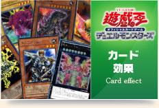 遊戯王カード効果
