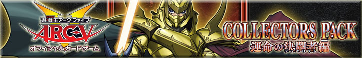 コレクターズパック−運命の決闘者編−