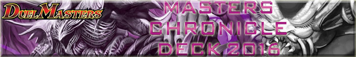 DMD33 マスターズ・クロニクル・デッキ 2016「終焉の悪魔神」