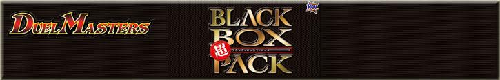 DMX22 革命 超ブラック・ボックス・パック