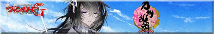 刀剣乱舞-ONLINE-弐