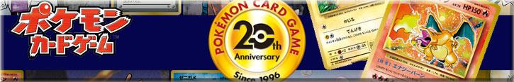 ポケットモンスターカードゲーム 拡張パック 20th Anniversary