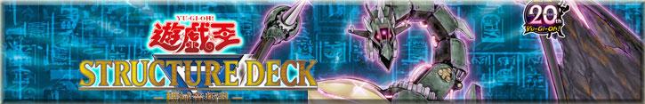 機械竜叛乱(SR03)