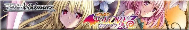 To LOVEる-とらぶる-ダークネス2nd Vol.2