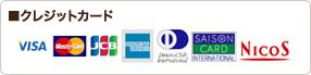 取扱カードVISA/MASTER/JCB/AMEX/ダイナース/セゾン/ニコス