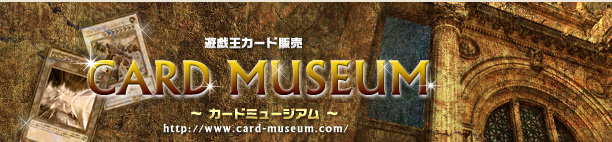  CARD MUSEUM 