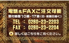 FAX-TEL:0280-23-2203/FAX:0280-23-2204