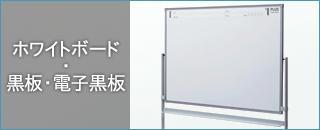 ホワイトボード・電子黒板とコーディネート