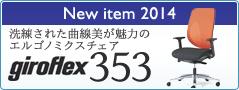 [2014ǯ ������] ����줿��������̥�ϤΥ��르�Υߥ����������� giroflex (����ե�å���) 353