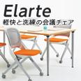 PLUS (プラス) ミーティングチェア Elarte (エラーテ)