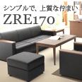 NAIKI (ナイキ) 応接セット ZRE170