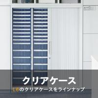 プラス 収納システム L6 クリアケースキャビネットのラインナップ