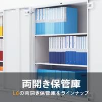 プラス 収納システム L6 両開き保管庫のラインナップ