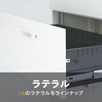 プラス 収納システム L6 ラテラルキャビネットのラインナップ
