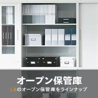 プラス 収納システム L6 オープン保管庫のラインナップ