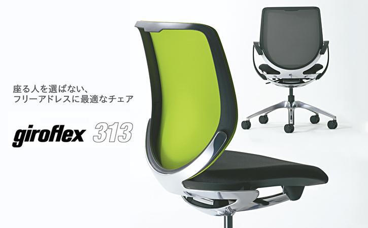 オフィスチェア giroflex 313 (ジロフレックス 313) のイメージ