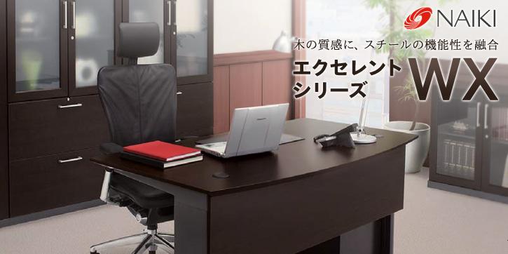NAIKI (ナイキ) 役員家具 エクセレントシリーズ WX