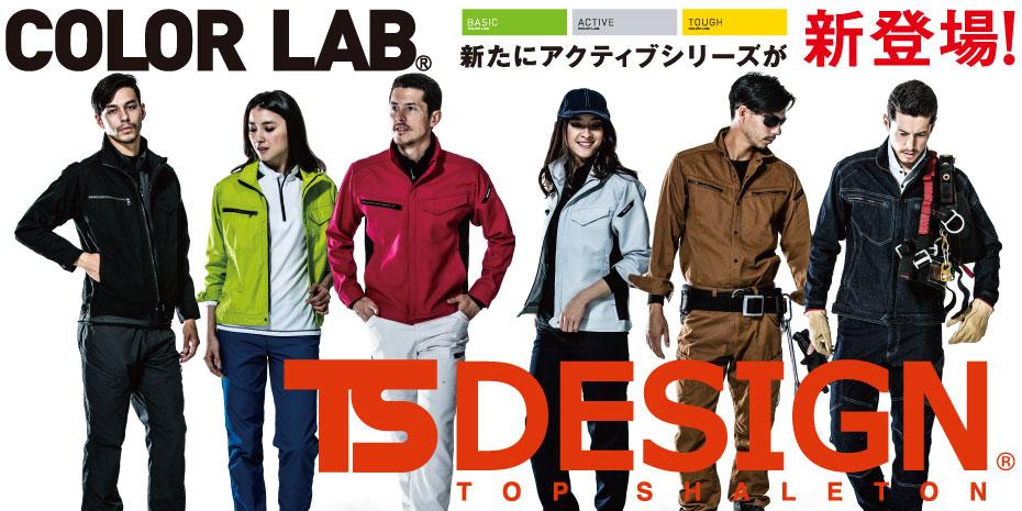 【TSデザイン】作業服に新たにアクティブシリーズが登場!