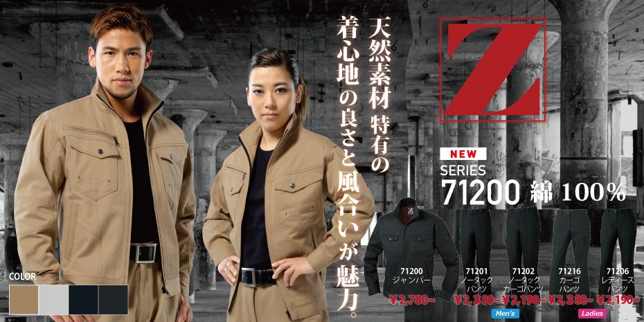 Z-DRAGON-71200シリーズ