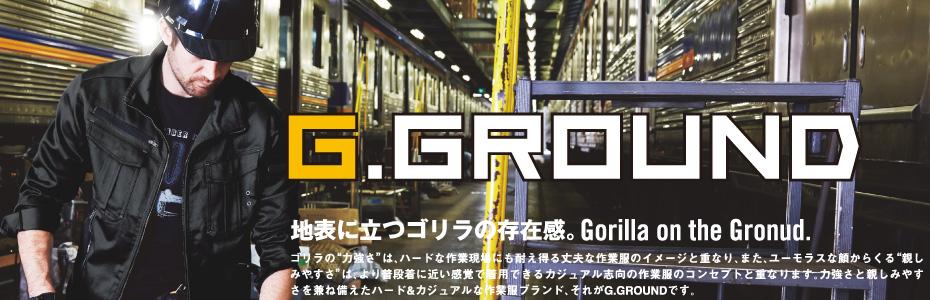 SOWAのカジュアル作業服ブランドG.GROUND