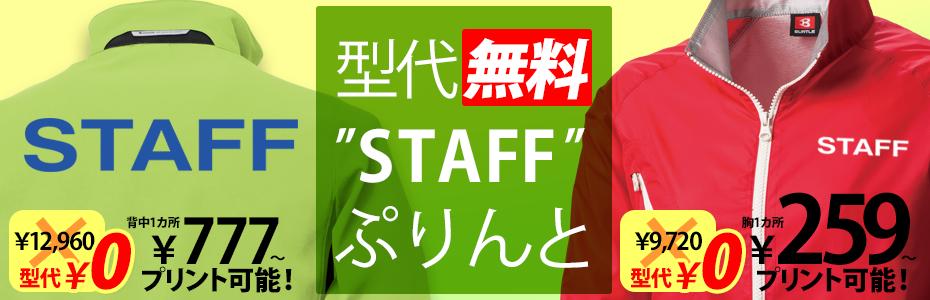【型代無料】STAFFプリントで気軽にユニフォーム作成