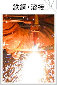 職業/鉄鋼溶接