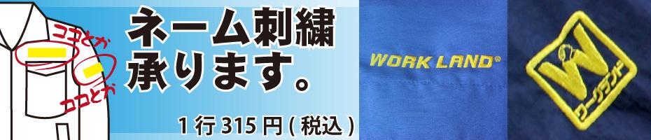 社名ネーム刺繍は糸色豊富な31色!