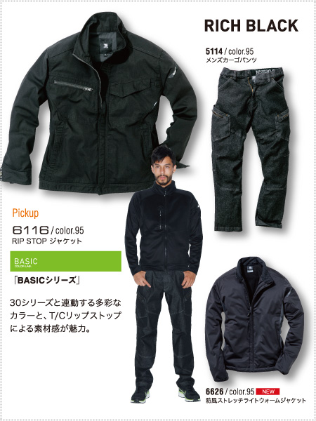 [TS Design] 6116ベイシックシリーズ