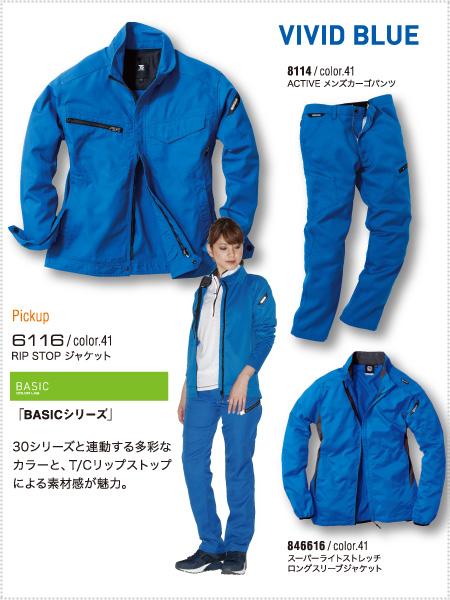 [TS Design] 6116 リップストップジャケット