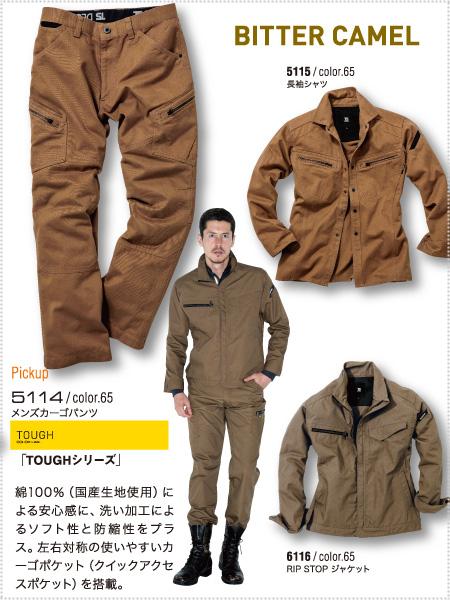 [TS Design] 5114 タフメンズカーゴ