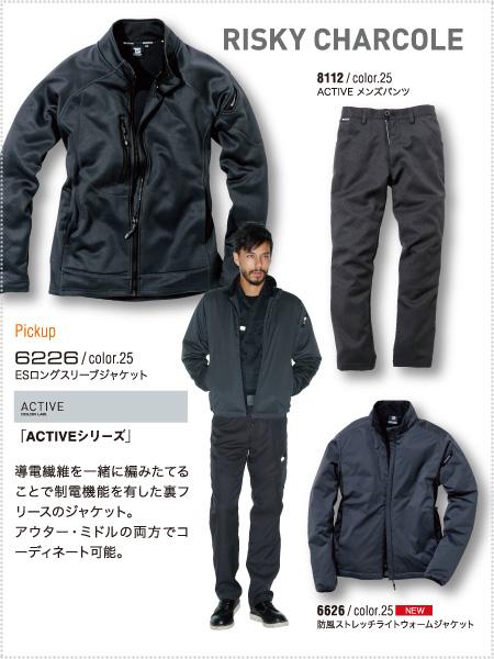 Ts Design 防寒ジャンパー 藤和 ts design 防風ストレッチワークジャケット 84626