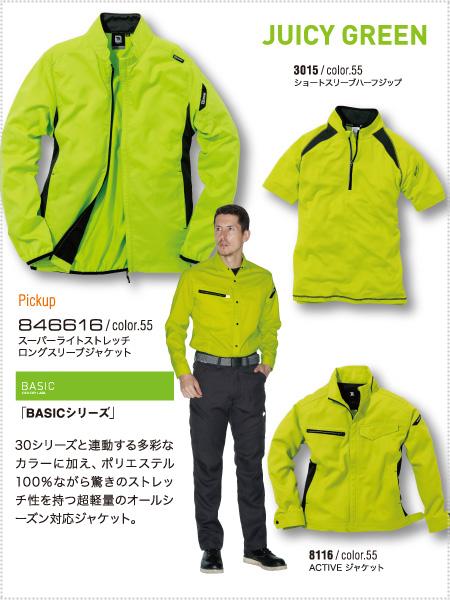 [TS Design] 846616 スーパーストレッチロングスリーブジャケット