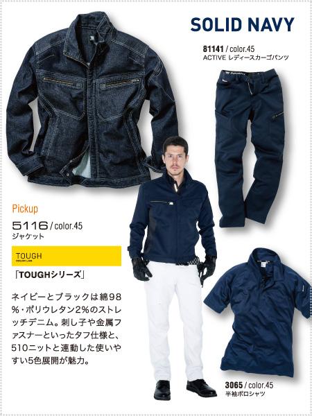 [TS Design] 5116 タフシリーズジャケット